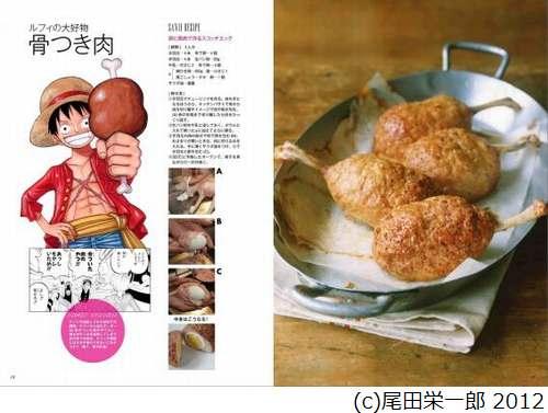 Le Livre de Cuisine de Sanji (10)