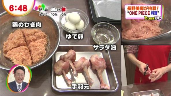 Le Livre de Cuisine de Sanji (7)