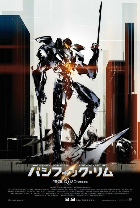 Pacific Rim Poster by Yoji Shinkawa