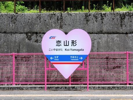 Love-Station-Project-Koi-Yamagata-Station-7